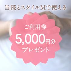5000円分ご利用券プレゼント