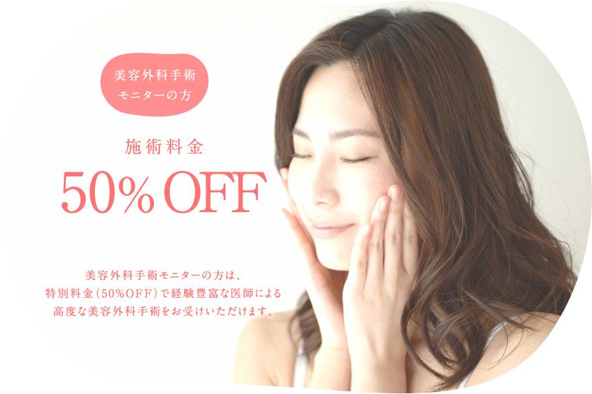 美容外科手術モニターの方は特別料金で高度な美容外科手術をお受けいただけます