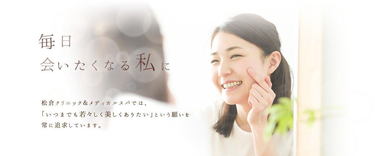 松倉クリニック&メディカルスパは、「いつまでも若々しく美しくありたい」という願いを常に追求しています。