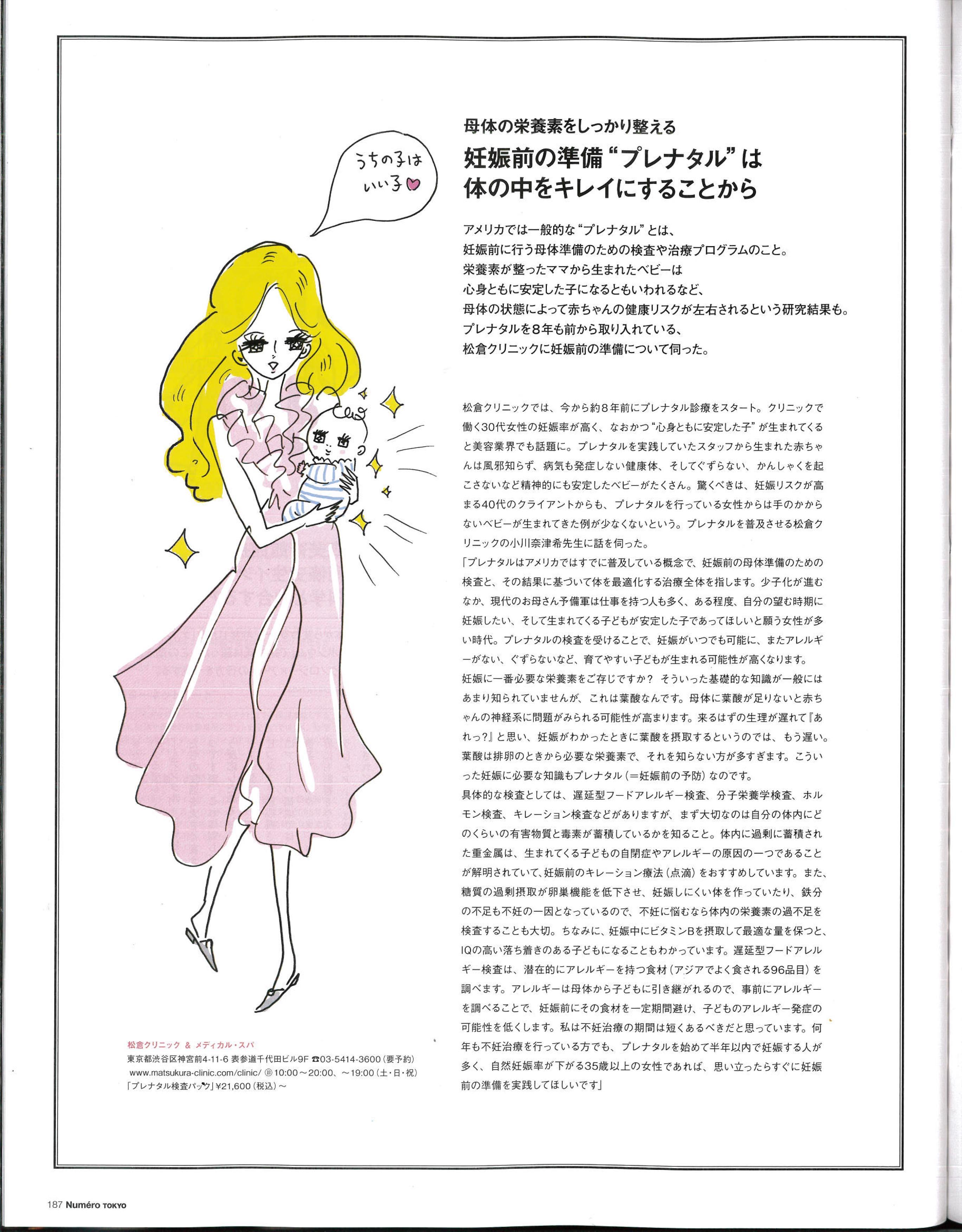 NUMERO TOKYO 2016年4月号