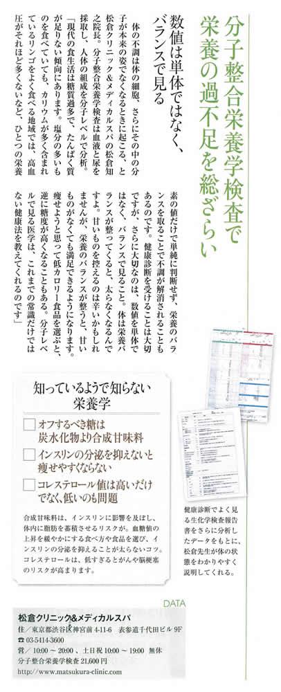 コトレシピ 2016年2月号