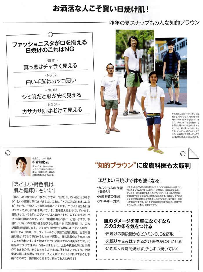 MEN'S CLUB 2014年7月号