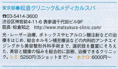 日経ヘルス 2013年10月号