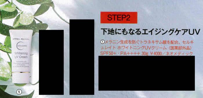 VOCE 2014年9月号