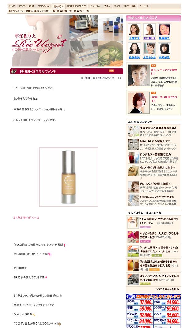 Kirei Style 宇江佐りえさんブログ