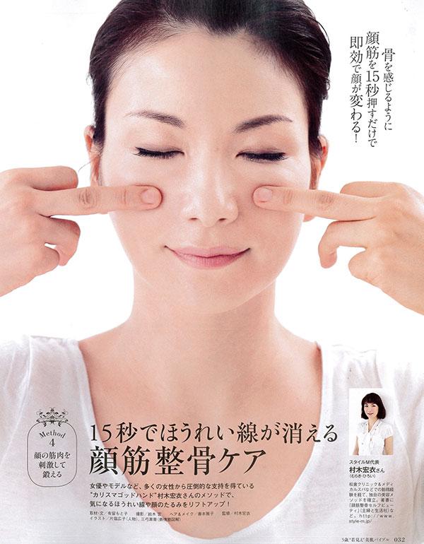 """日経ヘルス別冊 5歳""""若見え""""美肌バイブル"""