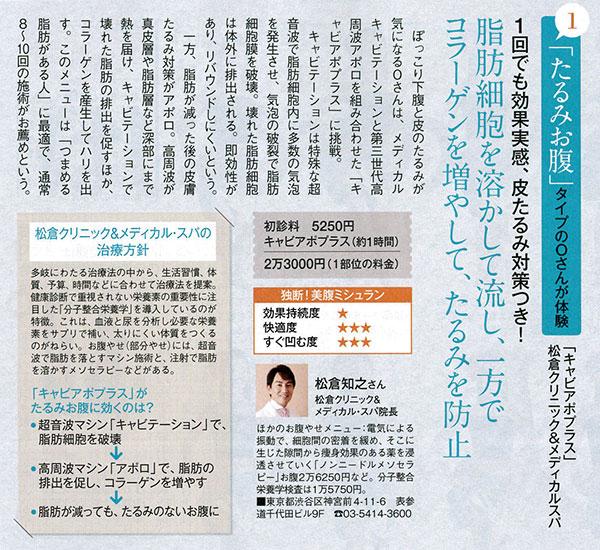 日経ヘルス 2013年8月号