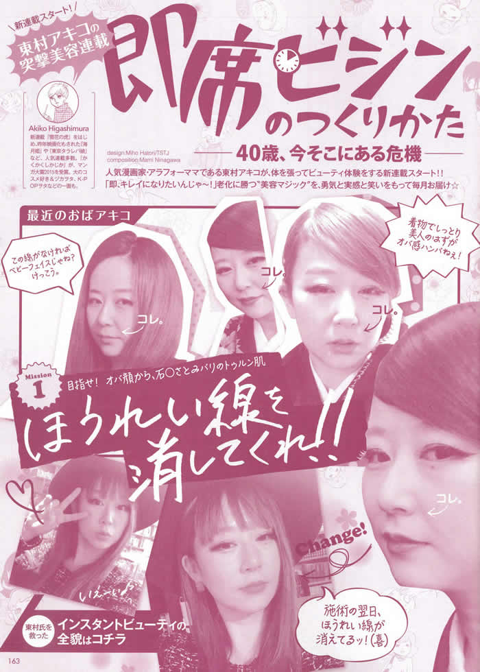 VOCE 2015年6月号