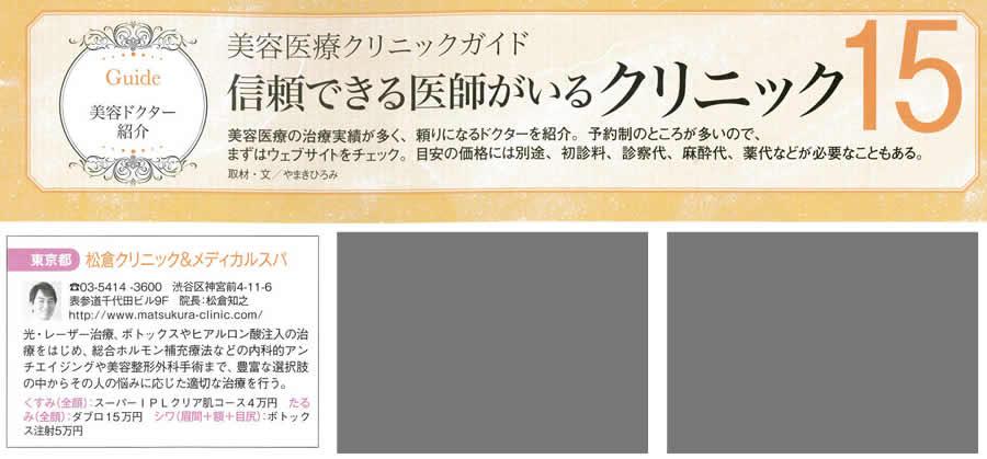 日経ヘルス別冊 肌悩み解決!すっぴん美肌