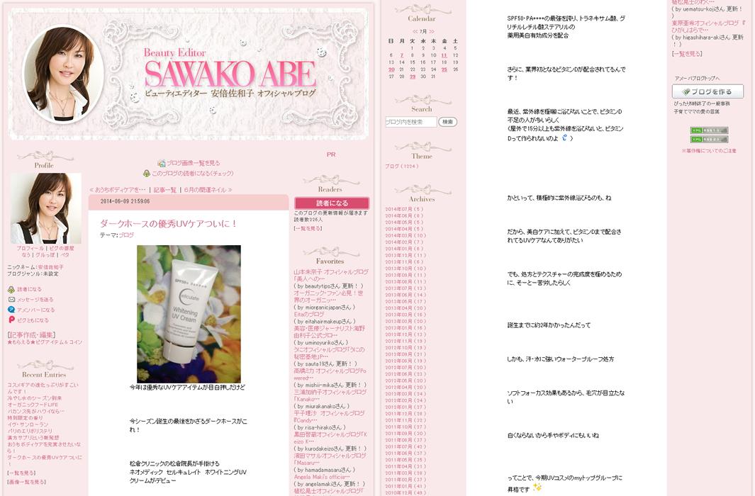 安倍佐和子さんブログ