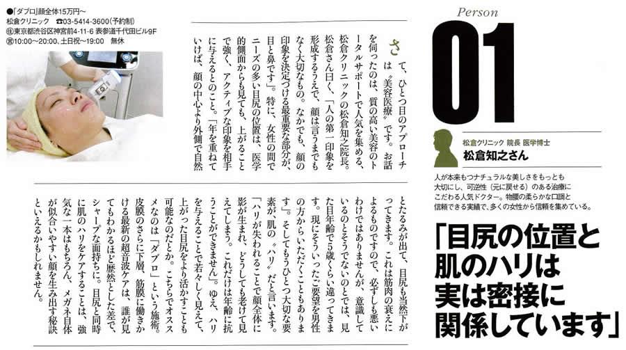 LEON 2014年6月号