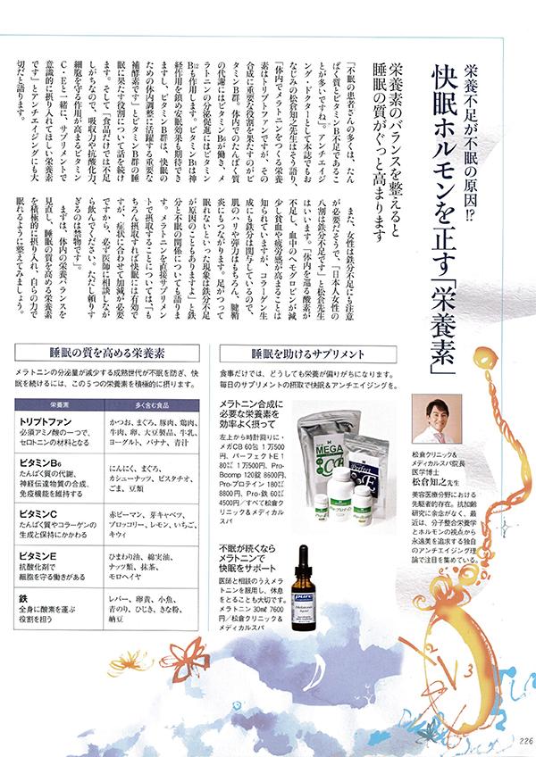 家庭画報 2014年4月号