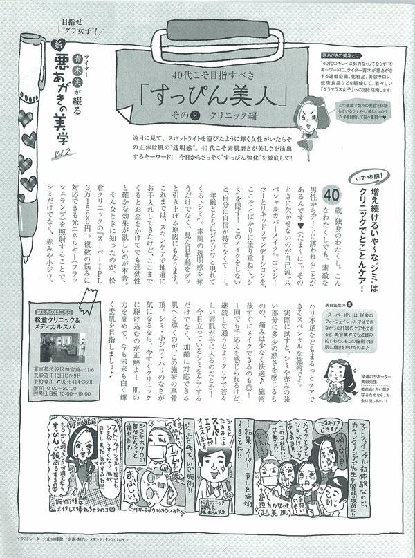 婦人公論  2012/11/22号