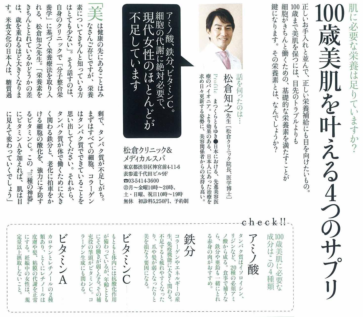 婦人画報  2012年11月号