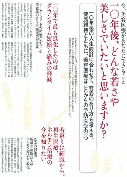 家庭画報  2012年11月号