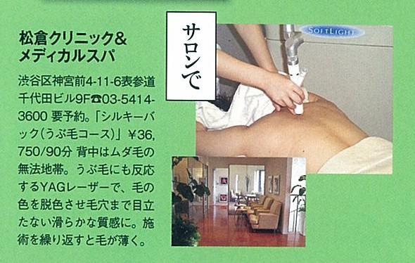 美STORY  2012年6月号