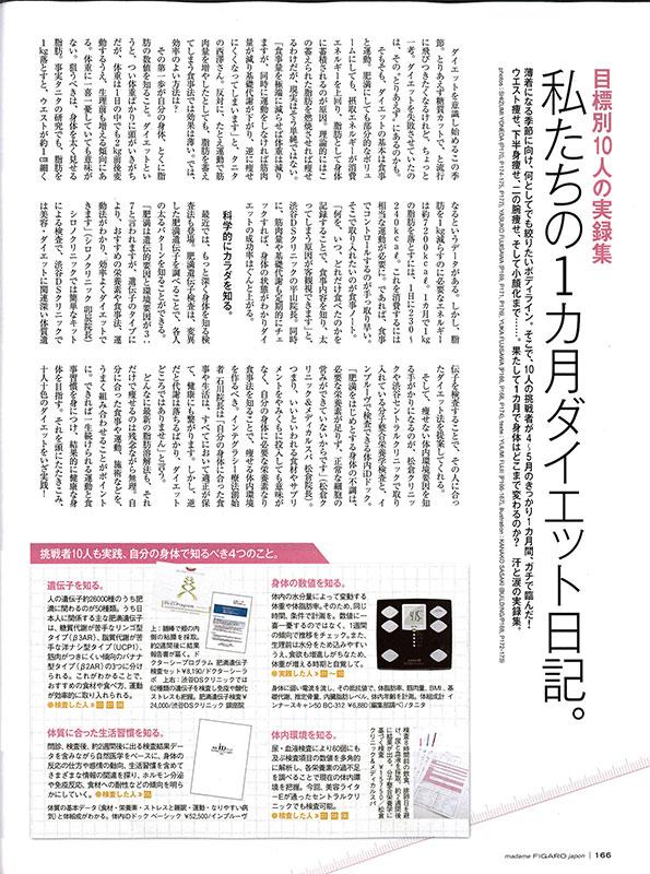 FIGARO japon 2013年8月号