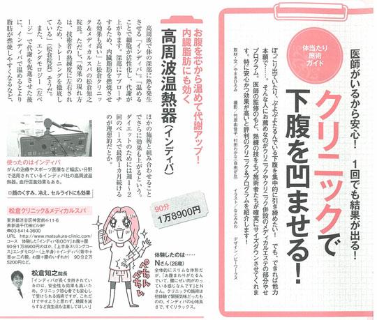 日経ヘルス  2012年7月号