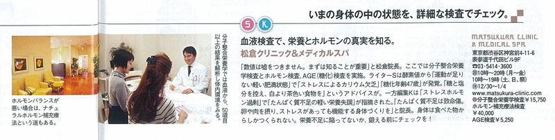 FIGARO japon 2013年2月号