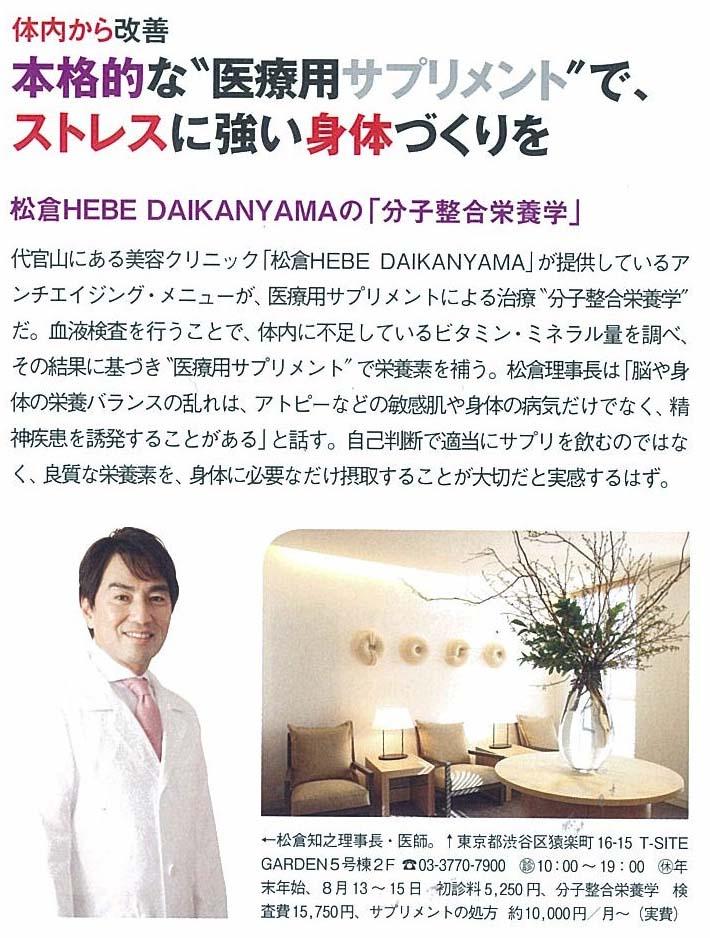 GQ JAPAN 2012年9月号