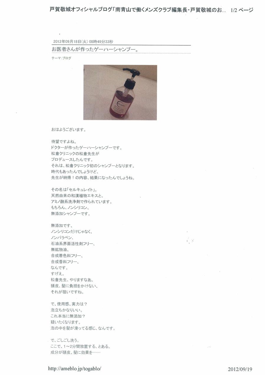 トガブロ 戸賀敬城 オフィシャルブログ