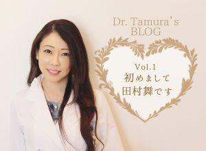 drtamura-blogimage