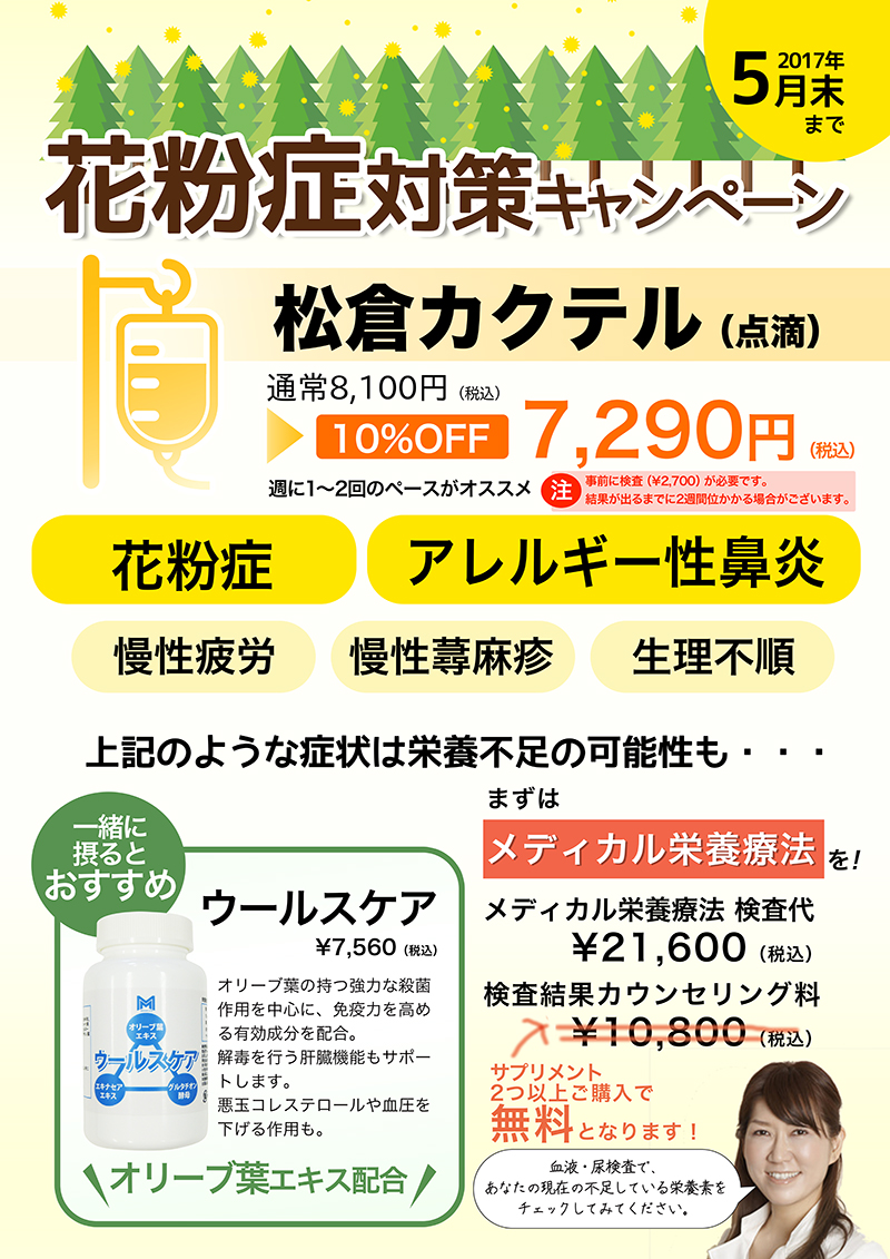 松倉カクテル 花粉症対策キャンペーン
