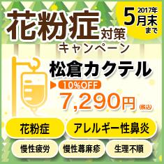 花粉症対策キャンペーン 松倉カクテル