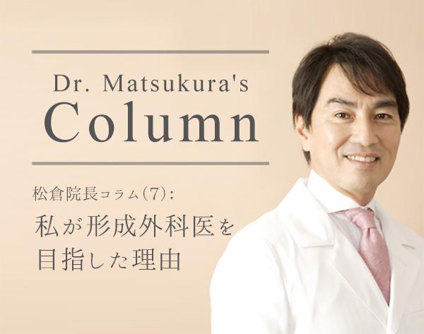 松倉院長コラム(7): 私が形成外科医を目指した理由