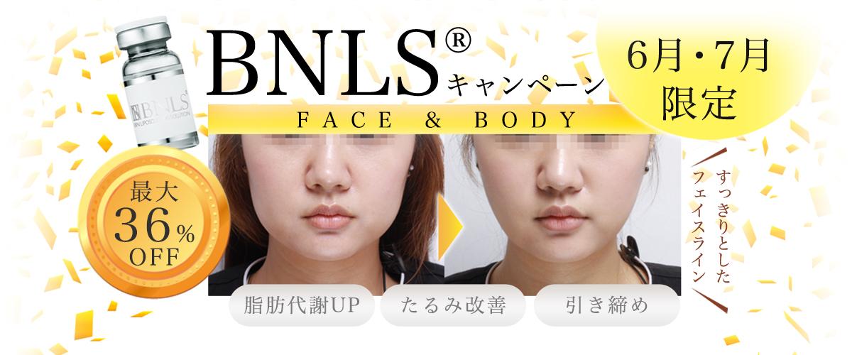 BNLSキャンペーン