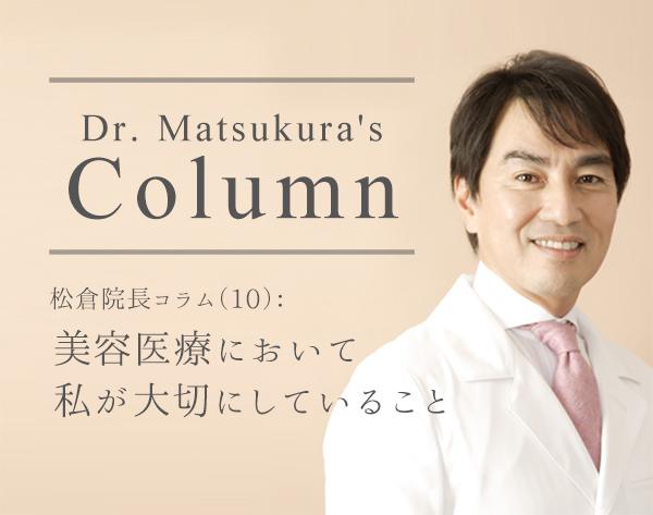 松倉院長コラム(10): 美容医療において私が大切にしていること