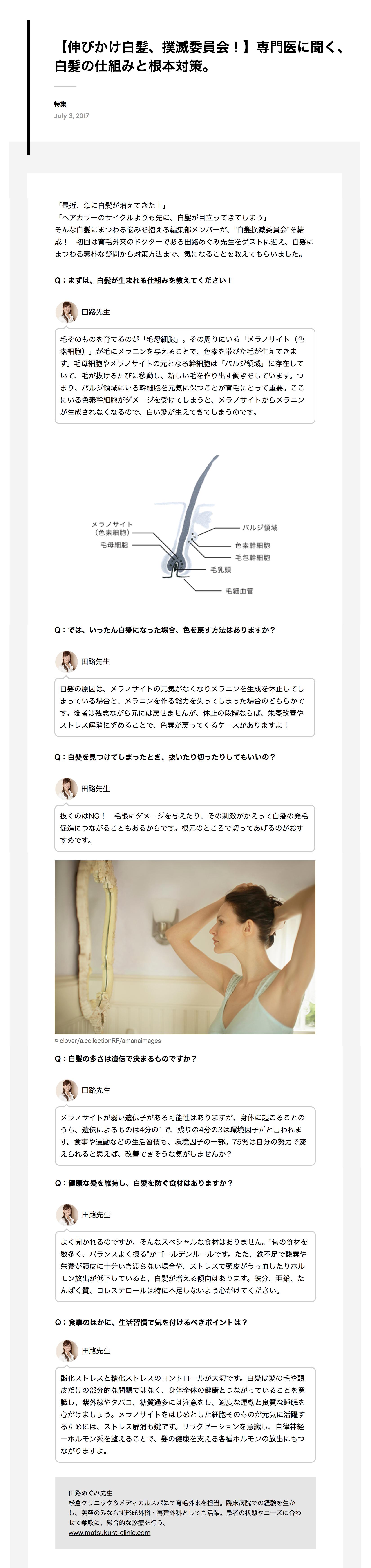 madame Figaro.jp 2017年7月3日掲載