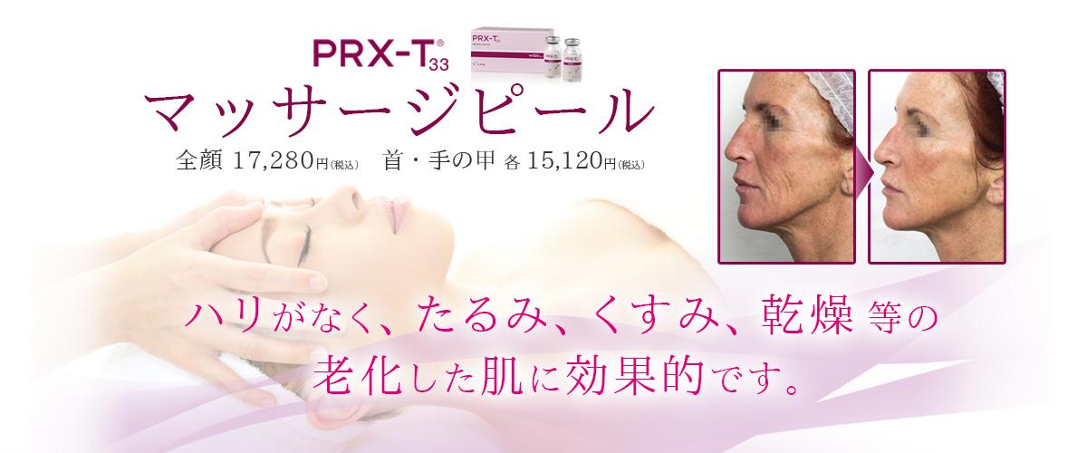 マッサージピール PRX-T33