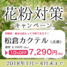 花粉対策キャンペーン 松倉カクテル
