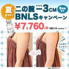 夏までに!二の腕-3cmBNLSキャンペーン