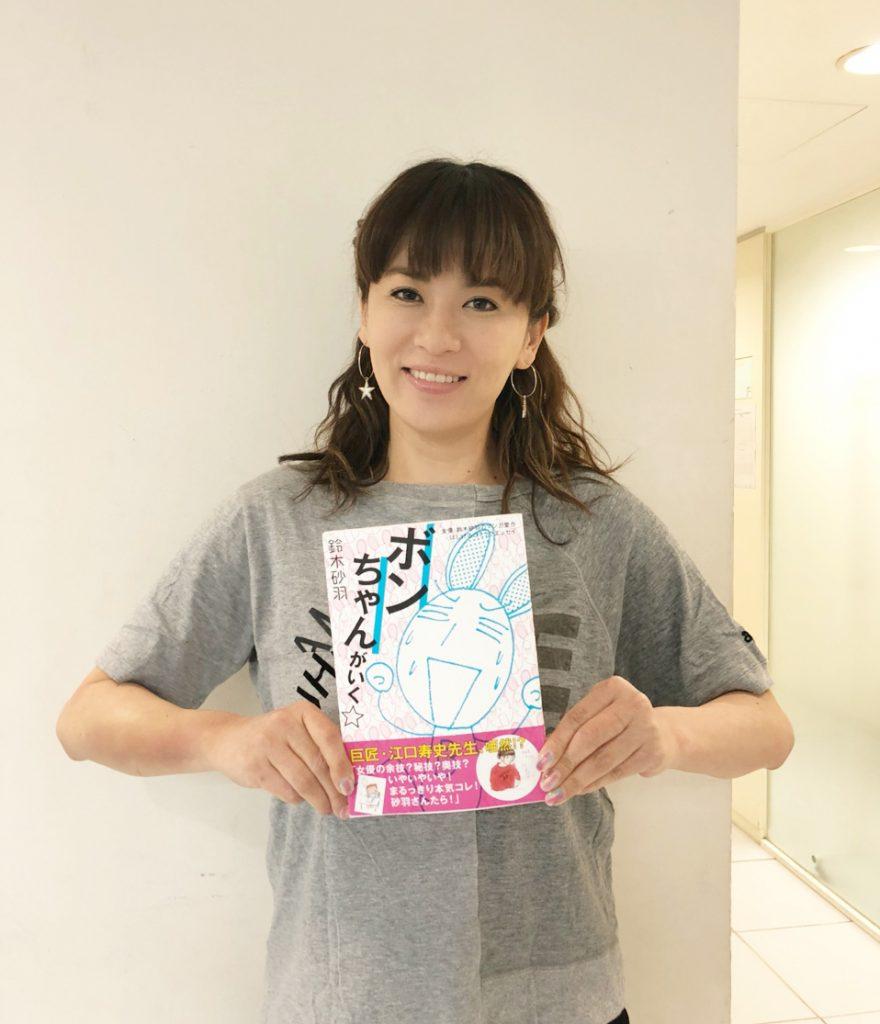 鈴木砂羽さんのご著書でご紹介いただきました♪