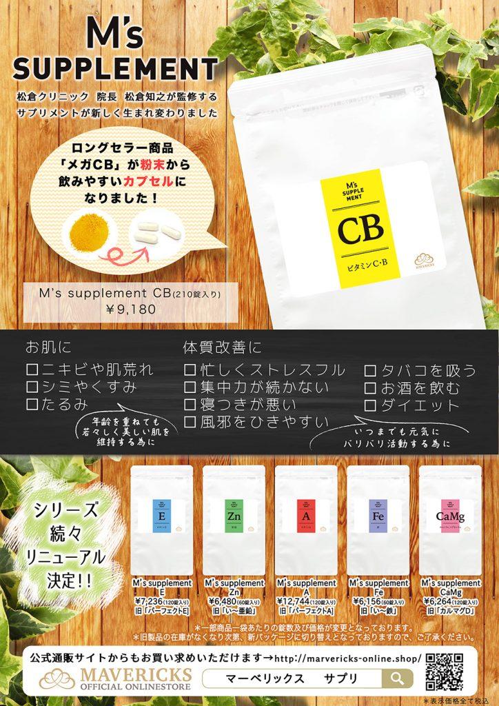待望のビタミンC&B、カプセルタイプのサプリ発売!!