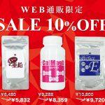 WEB通販限定セール!