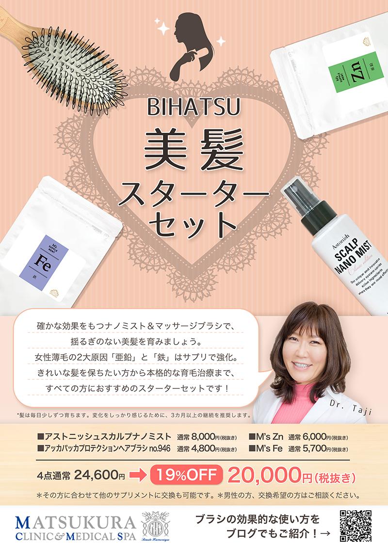 今日から艶やか髪美人♡BIHATSU美髪スターターセット