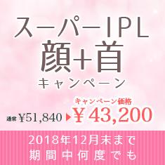 スーパーIPL顔+首キャンペーン2018