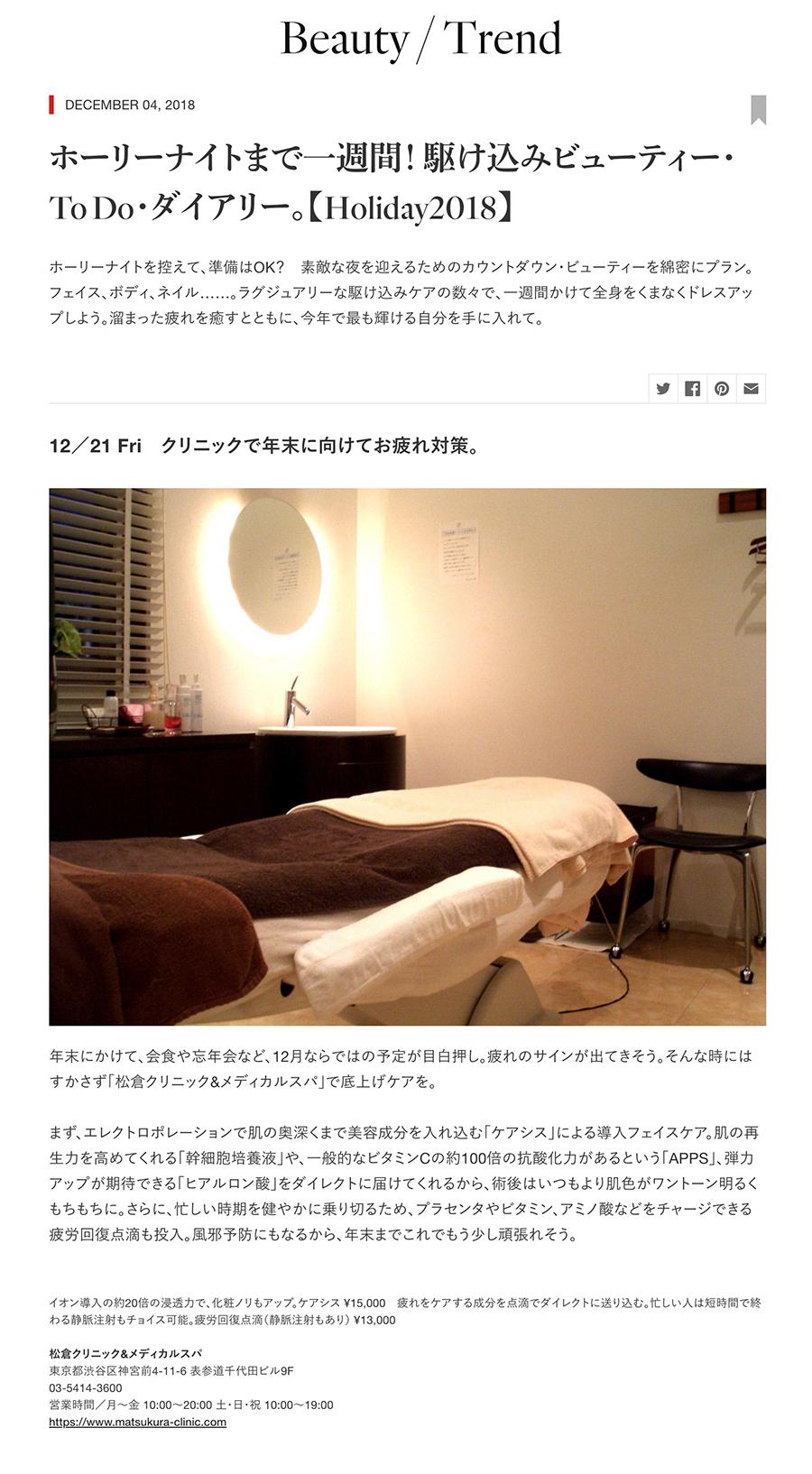 VOGUE JAPAN公式サイト 2018.12.04