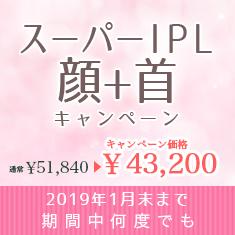 スーパーIPL顔+首キャンペーン2019