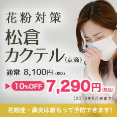 花粉対策 松倉カクテル2019