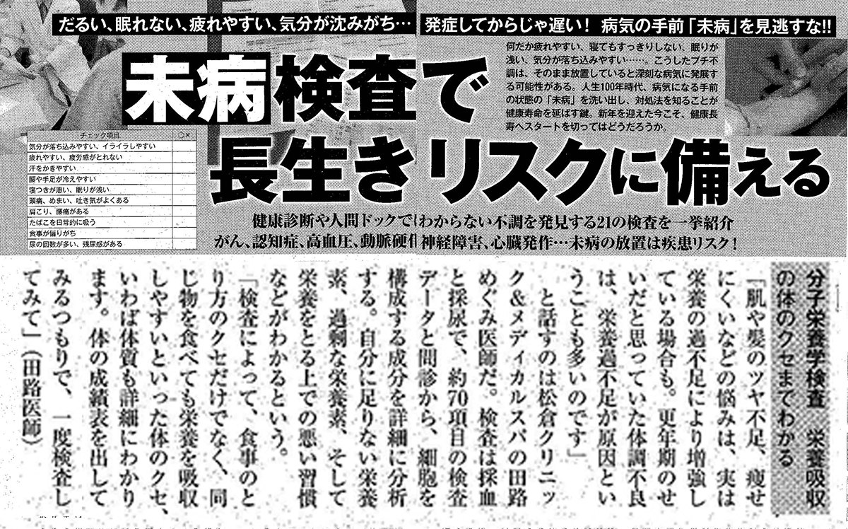 週刊朝日 2019年1月18日号