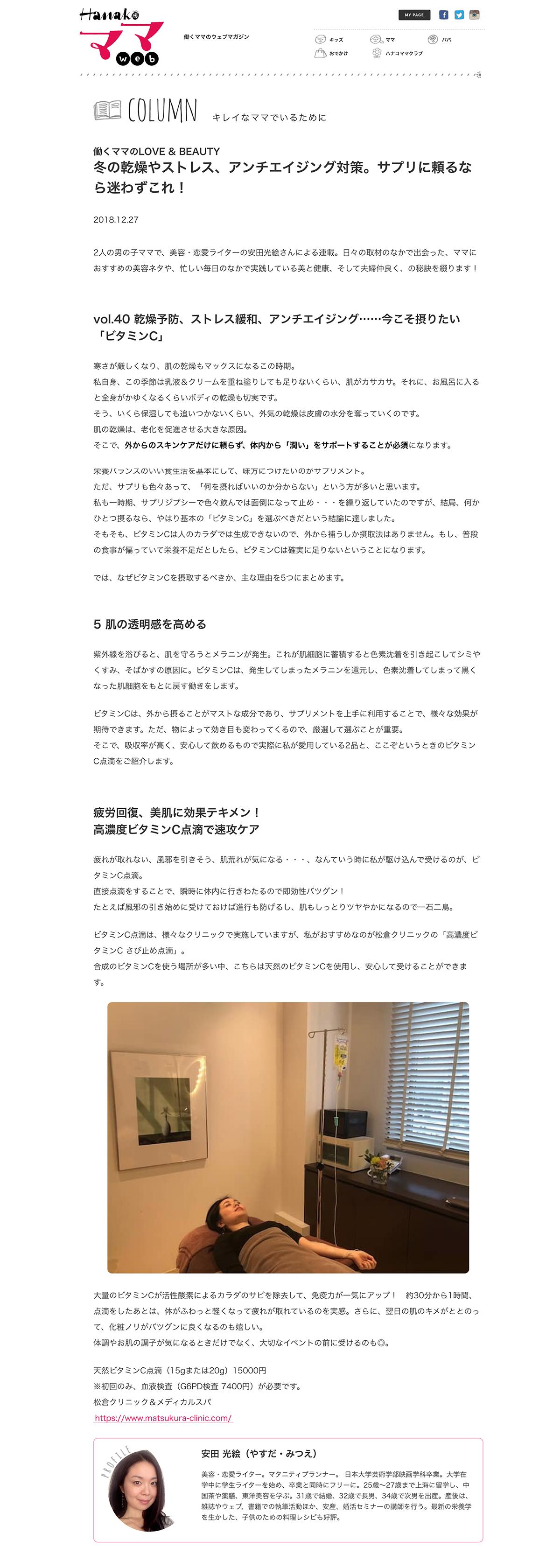Hanako MAMA 2018.12.27掲載