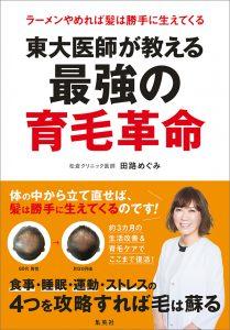 Dr.田路 初書籍発売のお知らせ