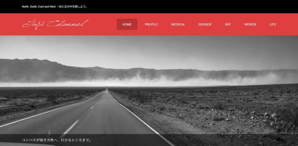 田路の個人サイトオープン!