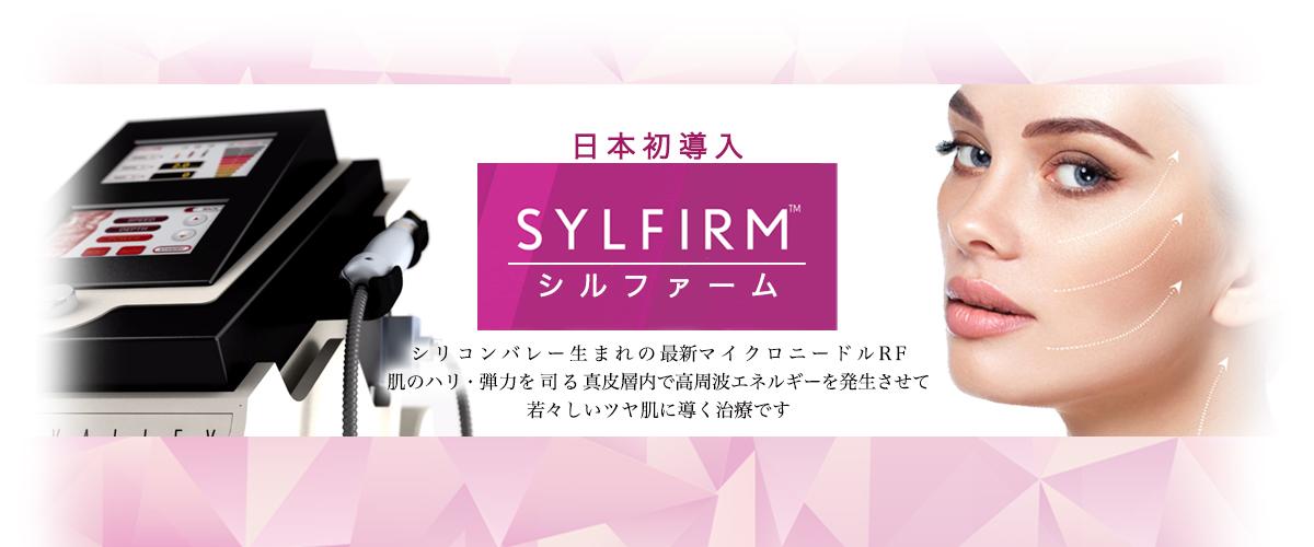 SYLFIRM シルファーム