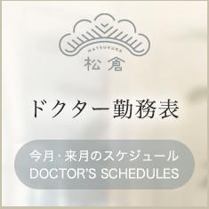 今月来月のドクタースケジュール
