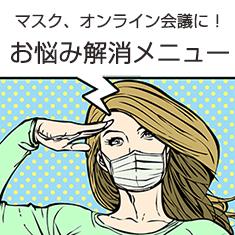 マスク・オンライン会議